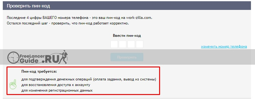 код для бонуса на workzilla